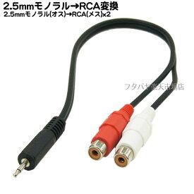 【限定】2.5mmモノラル→RCA(赤:白)変換ケーブル2.5mmモノラル(オス)→RCA(赤端子:白端子)COMON(カモン) 25MM-RF2長さ:30cm