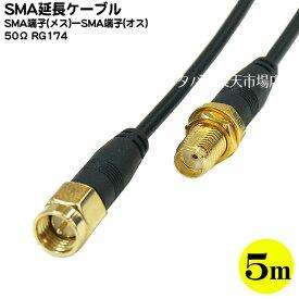 SMA延長ケーブル5mCOMON(カモン) SMAE-50●SMA(オス)-SMA(メス)●長さ:約5m●端子:金メッキ●50Ω●延長ケーブル●RoHS対応