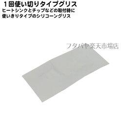 シリコングリス 0.65gチップとヒートシンクの間に塗って熱伝導率を高めますCOMON GRS-S一回使い切りタイプ