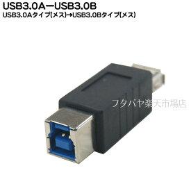USB3.0A-USB3.0B中継アダプタCOMON(カモン) 3AB-FFUSB3.0Bタイプ(メス)-USB3.0Aタイプ(メス)ケーブル中継・形状変更