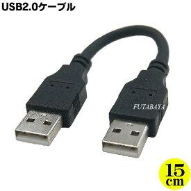 USB2.0接続ケーブル 15cmCOMON 2AA-015●USB2.0Aタイプ(オス)-USB2.0Aタイプ(オス)●色:ブラック●長さ:約15cm●シールド●最短接続