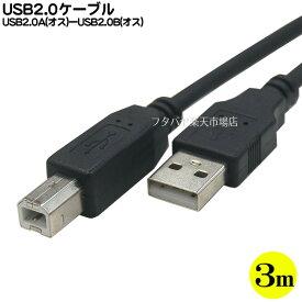USB2.0ケーブル3mCOMON(カモン) 2AB-30Aタイプ(オス)⇔Bタイプ(オス)おもにパソコンと周辺機器接続用