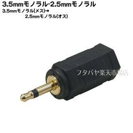3.5mmモノラル→2.5mmモノラルCOMON(カモン) 35M-25M3.5mmモノラル(メス)→2.5mmモノラル(オス)●端子:金メッキ●RoHS対策済み