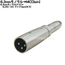 6.3mmモノラル→MIC(3pin)変換6.3mmモノラル(メス)→XLR3-12C(オス)COMON(カモン) 63M-MIC●6.3mmモノラル(メス)●マイク3ピン(オス)
