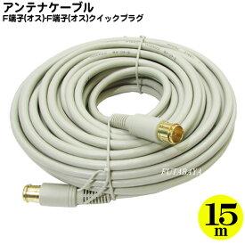 【限定】アンテナケーブル 15mCOMON(カモン) FB-150デジタル放送対応 Quick方式 アンテナケーブル【15m】S4C-FB 75Ω/ OFC 高純度銅使用 :金メッキ仕様 お手軽Quick方式