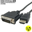 HDMI→DVI-D 24pin変換ケーブルCOMON(カモン) A24-15●HDMI端子(メス)●DVI-D端子(オス)●全長:約1.5m●