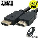 4K対応 HDMIケーブル30mHDMIver2.0COMON(カモン) 2HDMI-03●4K対応・3D対応●30AWG採用●イーサネット対応●端子:金メ…