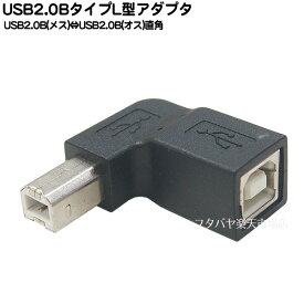 USB2.0BタイプL型アダプタUSB2.0Bタイプ(オス)直角-USB2.0Bタイプ(メス)COMON(カモン) 2B-L●USB2.0対応●Bタイプ(左向き)●RoHS対応