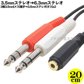3極3.5mm→6.3mmステレオ分配ケーブル●3極3.5mm(メス)→6.3mmステレオ(オス)x2●ピンプラグ 赤、白(オス)●3.5mmステレオ(メスY)●長さ:約20cm●OFC 高品質無酸素銅使用COMON(カモン) 35SF-63SM2