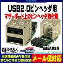 ★メール便対応可能★ USB2.0コネクタ変換名人 MB-USB2マザーボード上ピンヘッダ→USB2.0 Aタイプ(メス)