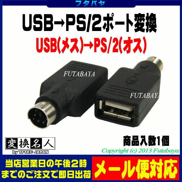 ★メール便対応可能★ USB→PS2変換アダプタUSB(メス)→PS/2(オス)変換名人 USB-PS2MA