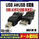 ★メール便対応可能★ USB2.0 A→USB2.0 B変換アダプタUSB2.0 Aタイプ(オス)-USB2.0 Bタイプ(メス)変換名人 USBA…