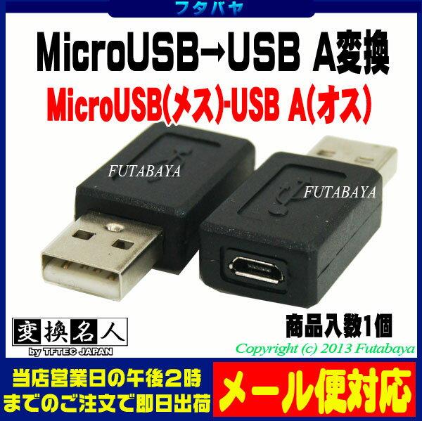 ★メール便対応可能★ USB2.0→MicroUSB変換アダプタUSB Aタイプ(オス)→Micro USB Bタイプ(メス)変換名人 USBAA-MCBUSB A(オス)→Micro USBタイプ(メス)【ROHS対応】