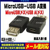 ★メール便対応可能★USB2.0A→MicroUSB変換アダプタUSB2.0Aタイプ(メス)-MicroUSB(メス)変換名人USBAB-MCB