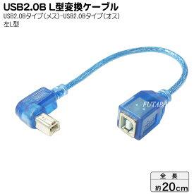 USB2.0(Bタイプ)左L型ケーブル 20cm変換名人 USBB-CA20LL●USB2.0 Bタイプ(メス)→(オス)●オス側左L型●色:クリアーブルー●長さ:約20cm●シールドケーブル●しなやかケーブル●【変換名人社正規品発送店】
