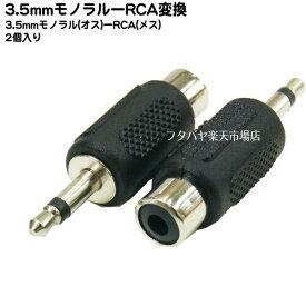 3.5mmモノラル-RACオーディオ変換アダプタ3.5mmモノラル(オス)x1⇔RCA(メス)変換名人 AV/RCAJ-35PM(2P)●2個セット