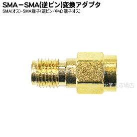 SMA中心ピン変換アダプタ変換名人 RPSMAJ-SMAP●SMAアンテナ逆心対応等●SMA(逆心:オス)-SMA(オス)●金メッキ●端子形状変更●中心ピンのメス→オス変換●RoHS対応