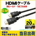 HDMIケーブル 20m変換名人 HDMI-200G3●長さ:約20m●端子:金メッキ仕様●3重シールド●19芯フル結線