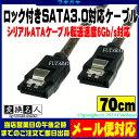★メール便対応可能★ ロック付きSATA3.0ケーブルS-ATA Revision3.0 伝送速度6Gb/s対応変換名人 SATA6-IICA70【内蔵…