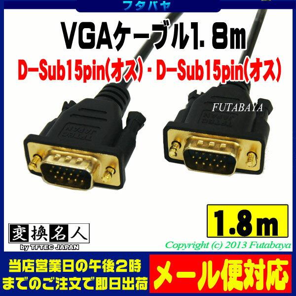 【VGAケーブル 接続用 1.8m】VGA極細金メッキケーブル1.8mD-Sub15pin(オス)-D-Sub15pin(オス)変換名人 VGA-18GSVGAケーブル極細1.8m