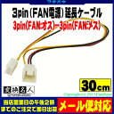 ★メール便対応可能★ FAN用3pin電源延長ケーブルFAN用3pin(メス)→FAN用3pin(オス)変換名人 FAN3/CA30ケーブル長30cm