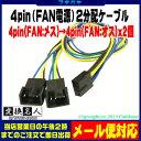 ★メール便対応可能★ FAN用4pin電源2分配ケーブルFAN用4pin(メス)→FAN用4pin(オス)x2個変換名人 FAN4/2