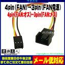 ★メール便対応可能★ FAN用4pin電源→FAN用3pin電源変換FAN用4pin(オス)→FAN用3pin(メス)変換名人 FAN4-FAN3