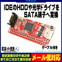 ★メール便対応可能★ IDE→SATA変換アダプタ変換名人 IDE-SATALD