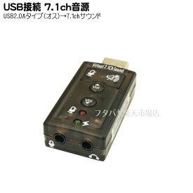 USB音源7.1chサウンド変換名人 USB-SHS2USB端子に接続7.1chサウンドを出力