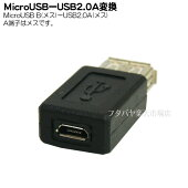 USB2.0A→MicroUSB変換アダプタUSB2.0Aタイプ(メス)-MicroUSB(メス)変換名人USBAB-MCB