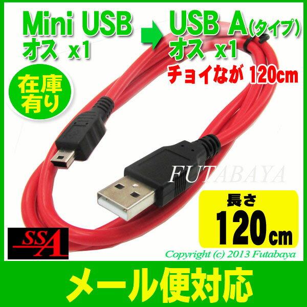 ★メール便対応可能★Mini USB(オス)-USB A(オス)SSA SU2-MI120RMini USBケーブル120cm【ケーブル色:レッド】