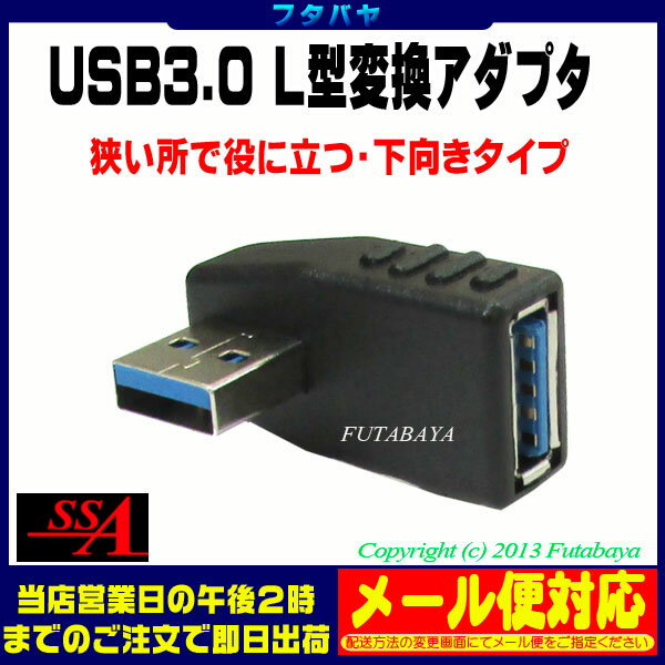 ★メール便対応可能★ USB 3.0L型変換アダプタUSB Aタイプ(メス)-USB L型 Aタイプ(オス)下向きL型SSA SUAM-UAFR3【USB3.0対応 L型変換アダプタ】