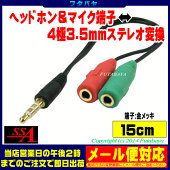 3.5mmヘッドホン・マイク端子集合ケーブルSSAST35-SM35F●3.5mmヘッドホン(メス)&3.5mmイヤホン(メス)→4極3.5mmステレオ端子(オス)●端子:金メッキ●長さ:約15cm