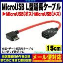 ★メール便対応可能★ MicroUSB L型延長ケーブル15cmMicroUSB2.0(メス)-Micro USB B(オス)L字型15cmSSA SU2-MC...
