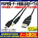 PSP充電・転送ケーブルUSB2.0(オス)→PSP電源端子・データ転送端子SSA SU2-PSP120M●PSP充電用端子+データ転送端子●長さ:120cm