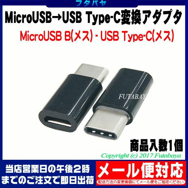 MicroUSB→USB C変換アダプタSSA SUCM-MCFB●MicroUSB(メス)-USB Cタイプ(オス)●変換アダプタ●USB2.0動作