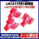 LAN端子ツメ折れ補修部品(赤色)SSA SSC-14LAN●LANケーブル先端のツメ補修部品●3個入り●取付簡単●プラスチック製●…