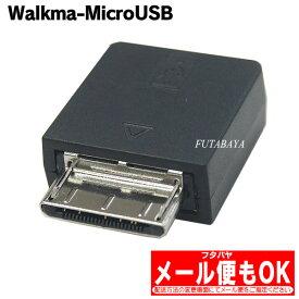 USB Micro→SONY WALKMAN変換アダプタSSA SMCF-WKMBMicro USBのケーブルをSONY WALKMANのコネクタへ変換充電・転送に対応