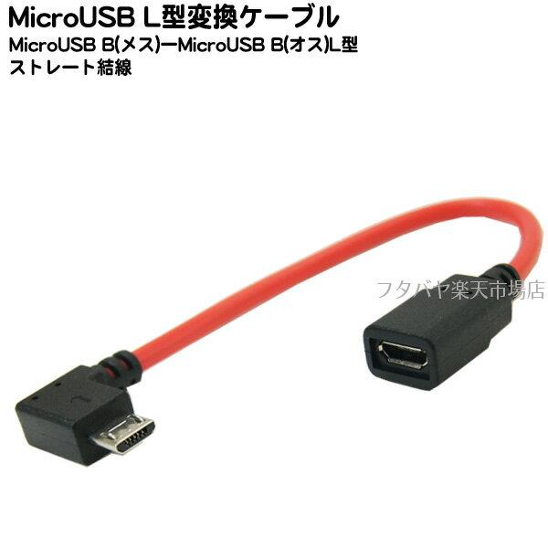 SSA SU2-MC15NRRMicroUSB L型延長ケーブル15cmMicroUSB2.0(メス)-Micro USB B(オス)L字型15cmオス側:右L型端子長さ:15cm