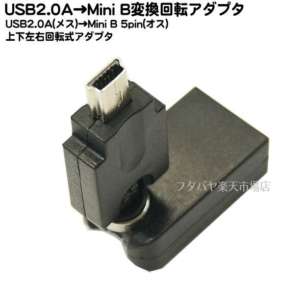 【限定】MiniUSB-USB2.0回転式変換アダプタSSA SUAF-MIMKMiniUSB(オス)-USB2.0Aタイプ(メス)●フリースタイル回転タイプ●関節が自由に動く