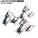 LAN端子ツメ折れ補修部品SSA SSC-13LAN●LANケーブル先端のツメ補修部品●3個入り●取付簡単●プラスチック製