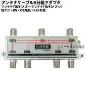 アンテナ分配器6分配薄型アンテナ6分配器SSASTV-16S●全端子電流通過型6ポート●6分配●5〜2450MHz●地デジ・BSデジタル・CSデジタル対応●全端子電流通過型