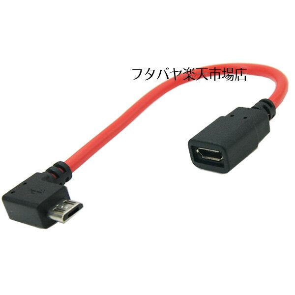 SSA SU2-MC15NRLMicroUSB L型延長ケーブル15cmMicroUSB2.0(メス)-Micro USB B(オス)L字型15cmオス側:左L型端子長さ:15cm