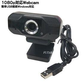 【在庫あり】1080pWEBカメラ●簡単USB接続●Windows10対応●差込するだけで動作●マイク内蔵●きれいな動画で伝わります。