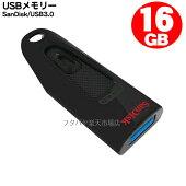 高品質USB3.0USBメモリーSanSiskSDCZ4816GB●USB3.0●16GB●スライド式●カラー:ブラック