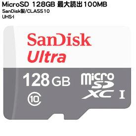 大容量 スイッチ対応 MicroSD 128GBSanDisk SDSQUNR-128G●CLASS10&UHS-I●SDXC 128GB●防水性能●耐X線仕様●耐震仕様●耐温度●読込100MB/s●海外パッケージ品