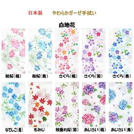 送料無料 お任せ6枚セット 日本製やわらかガーゼ手拭い 白地花 色地花 動物柄 和柄のアソートセット