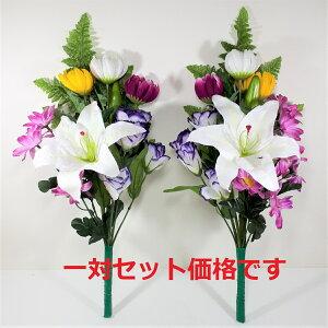 【売れ筋】【当店オススメ】仏花造花1対セット お墓用 お仏壇にも使えます〜迷ったらこれ!〜