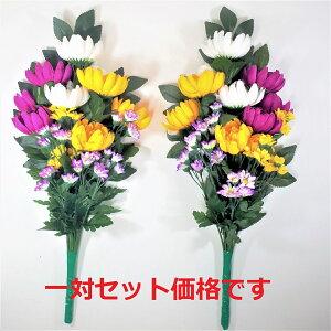 【売れ筋】【当店オススメ】仏花造花1対セット お墓用 お仏壇にも使えます〜 菊&小菊 〜