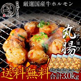 送料無料 ふたごの国産牛ホルモン丸腸(マルチョウ)3kg 厳選された国産牛ホルモンのみを使用 シロコロ まるモツ 焼肉